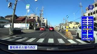 愛知県道63号名古屋江南線を走ってみた