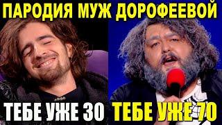 Очень РЖАЧНАЯ пародия на мужа Нади Дорофеевой я смотрел и плакал от этой песни ПРИКОЛ до слез!