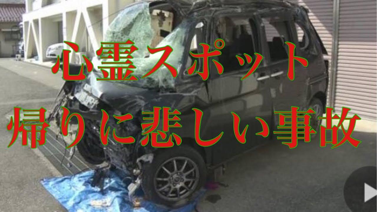 心霊スポットの帰りに起きた悲しい事故現場!2月21日岐阜県、大垣市交通事故