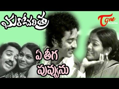 Ye Theega Poovuno Song || Maro Charithra Movie Songs || Kamal Haasan | Saritha