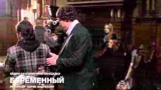 Индустрия Кино - Фильм Беременный