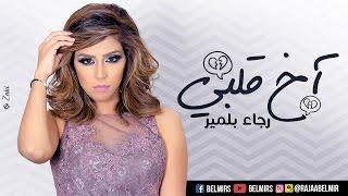 بالفيديو.. رجاء بلمير تطرح 'أخ قلبي' عبر 'يوتيوب'