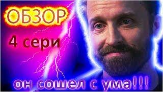 ОБЗОР 4 серии 15 сезона сверхъестественное. Мнение и разбор. сериальный маньяк