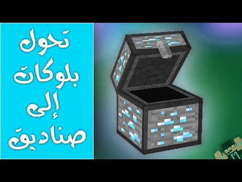 كيف تحول أي بلوك الى صندوق | ماين كرافت 1.8