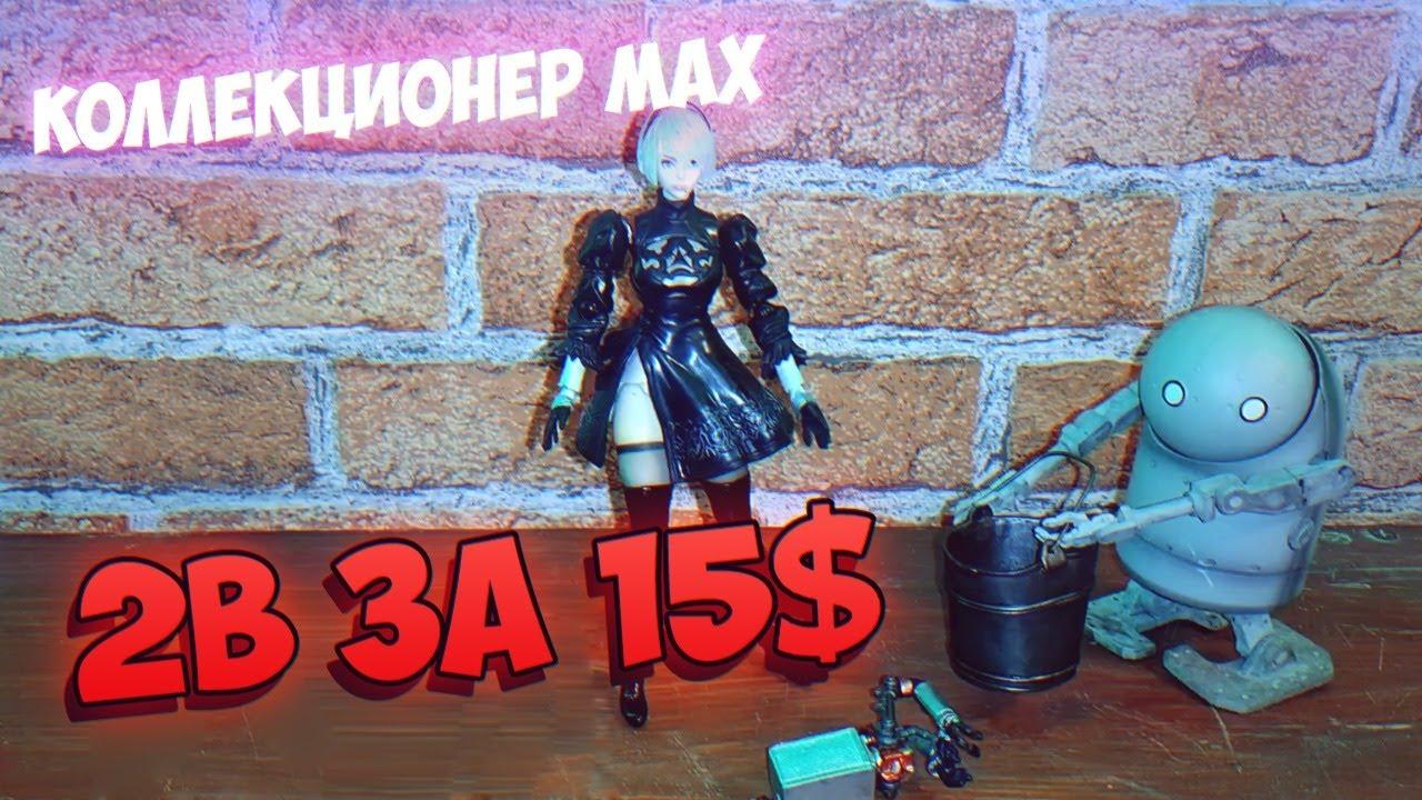 YorHa 2B за 15$ - Коллекционер MAX