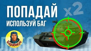 НАУЧУ ПОПАДАТЬ НЕ ЦЕЛЯСЬ: используя баг в игре WORLD of TANKS | Лаборатория wot