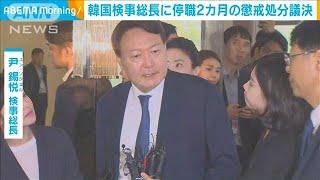 韓国 検事総長に停職2カ月の懲戒処分議決(2020年12月16日) - YouTube
