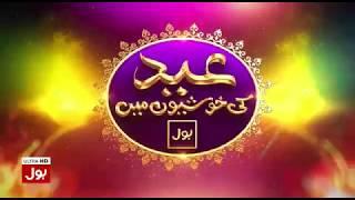 Eid Ki Khushiyon Mein Bol | Eid Special Program on BOL News