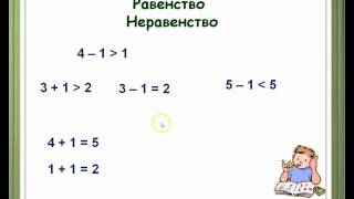 Равенство. Неравенство (1 класс, математика)(Равенство.Неравенство. (1 класс, математика), 2016-10-16T17:54:47.000Z)