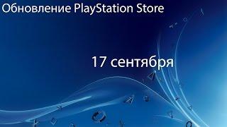 PlayStation Store: обновление 17 сентября