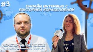 Домашнее онлайн-интервью №3, с техническим директором БМ Технологии