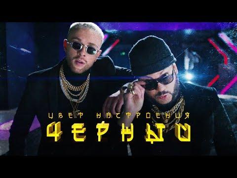 Егор Крид feat. Филипп Киркоров - Цвет настроения черный (премьера клипа, 2018) - Видео онлайн