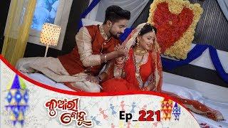 Kunwari Bohu | Full Ep 221 | 25th June 2019 | Odia Serial – TarangTV