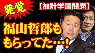 【加計学園問題】民進党の福山哲郎議員が、盛大に自爆する喜劇が発生。民進党・玉木雄一郎議員に続いて、日本獣医師政治連盟と繋がっていた闇が明らかに。
