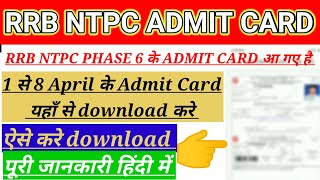 RRB NTPC Phase 6 Admit Card download NTPC Admit Card RRB NTPC 6 Phase Admit card download kaise Kare
