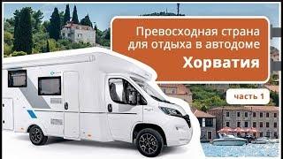 Путешествие на автодоме: Хорватия. Куда поехать и где отдохнуть в доме на колесах?