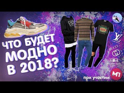 Что будет модно в 2018 году? |  мода 2018 |  типы модников в 2к18 | 3 типа модников | топ 3