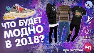 видео Новинки модных брендов