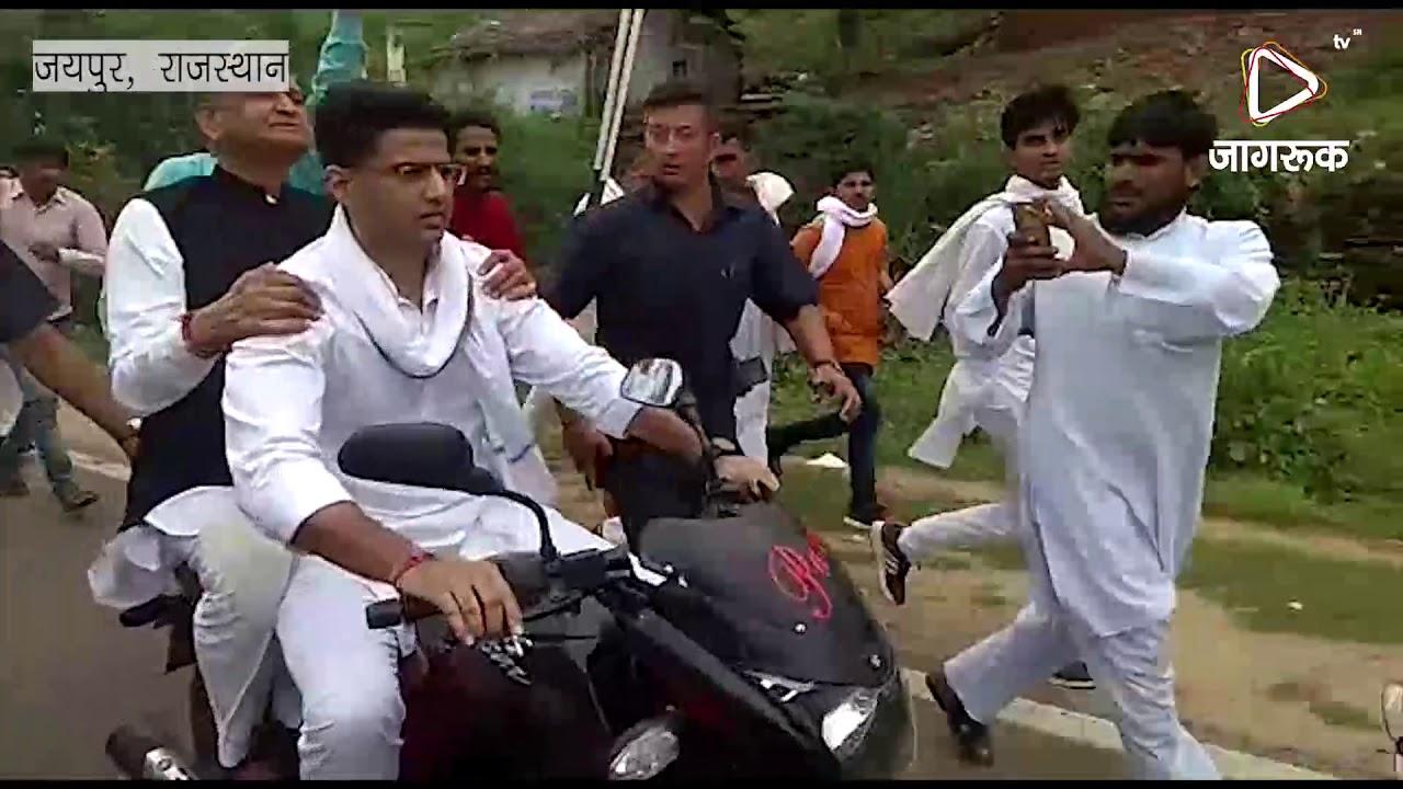 जयपुर : जब सचिन बने गहलोत के पायलट