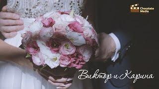 Свадебный ролик Виктора и Карины (Снято Chocolate Media)