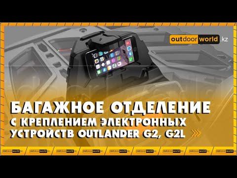 Багажное отделение с креплением электронных устройств Outlander G2, G2L 715004919