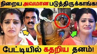 நிறைய அவமான படுத்திருக்காங்க! பேட்டியில் கதறிய தனம்!  | Tamil Cinema News | Kollywood Latest