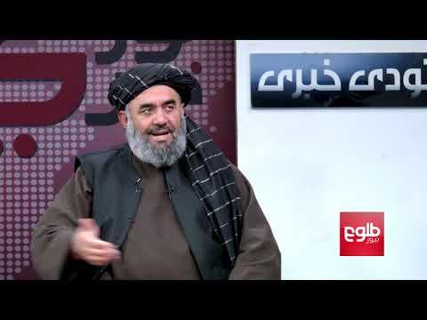 TAWDE KHABARE: Mullah Baradar Freed In Pakistan