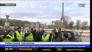 В Париже продолжается забастовка водителей такси(, 2014-02-11T15:12:39.000Z)