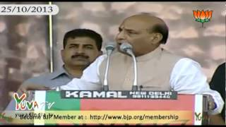 Shri Rajnath Singh speech at Vijay Shankhnaad Rally, Jhansi, Uttar Pradesh: 25.10.2013