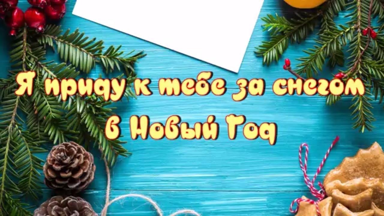 Я приду к тебе за снегом в Новый Год... Новогодний стих о ...
