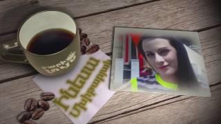 Բարի Լույս  Ինեսա Մխիթարյան
