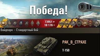 Т-150  Я ЗАТАЩИЛ!))) Уайдпарк – Стандартный бой. (WOT 0.9.4 Full HD)