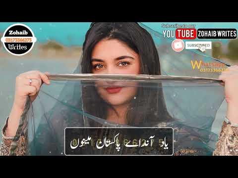 YAD ANDA AY PAKISTANI MANU #Sad Whatsapp Status# Siraiki #Zohaib Writes#