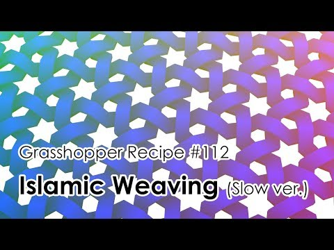 [Grasshopper Tutorial] 0112 Islamic Weaving (Slow ver.)