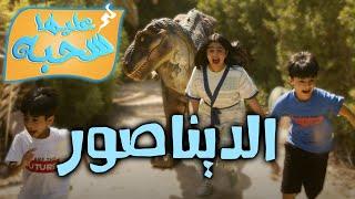 الديناصور - عليها سحبة ٢ - عائلة عدنان