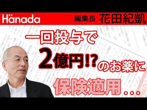 日本の医療保険制度は破綻の瀬戸際。|花田紀凱[月刊Hanada]編集長の『週刊誌欠席裁判』