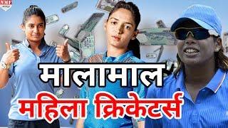 हार कर भी मालामाल हुई Indian Women Cricket team, मिले इतने करोड़