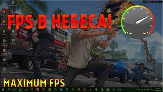 Эффективное повышение FPS в играх