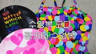 [수영복 코디]펑키타 수영복 /여성 실내 수영복 /Fu…