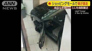 モール内に侵入した車暴走 店を破壊、逃げ惑う客(19/09/21)