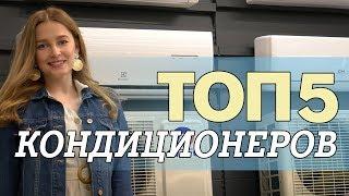 Спасаемся от жары с ТОП 5 кондиционеров до 10 000 грн