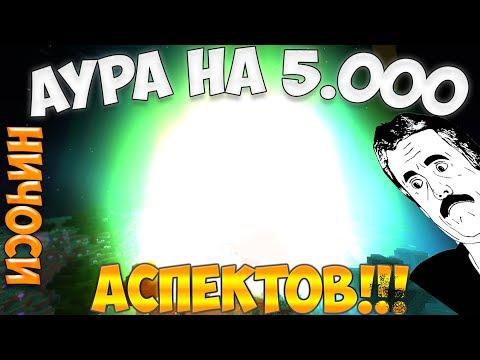 LetsPlay #84 ► Аура на 5.000 аспектов!!! ► Самая топовая аура ► Thaumcraft