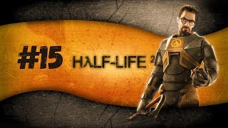 РАЗВИВАЕМ САШИНЫ НАВЫКИ БАЛЕРИНЫ ● SYNERGY: HALF-LIFE 2 #15
