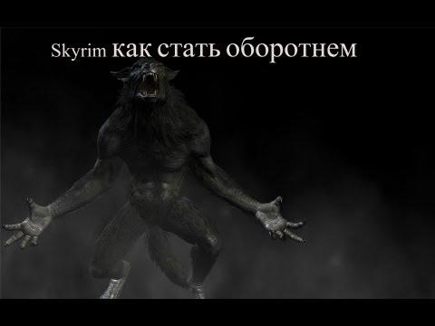 Skyrim как стать оборотнем