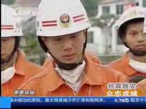 Sichuan earthquake :touching moment灾区孩子齐声道谢 消防官兵闻声落泪