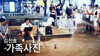 """일반인: 홍대 눈물바다로 만든 """"가족사진(김진호)"""" 소름돋는 라이브 커버(Cover)"""