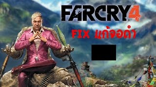 Far Cry 4 Gameplay Part 1