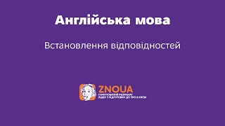 Підготовка до ЗНО з англійської: Встановлення відповідностей ч.2 / ZNOUA