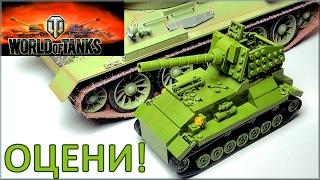 Конструктор аналог Lego по игре World of Tanks СУ-122А. Военные игрушки обзор видео для детей
