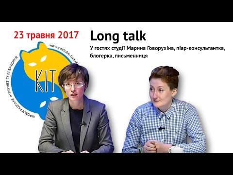 КІТ Україна: КІТ: випуск від 23.05.2017. Long talk